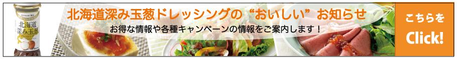 """北海道深み玉葱ドレッシングの""""おいしい""""お知らせ"""